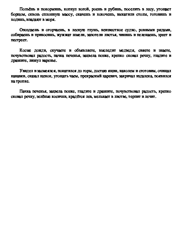 Орфографическая минутка (русский язык 3-4 класс)
