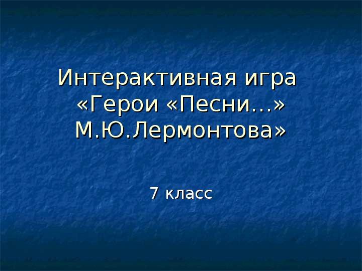 "Интерактивная презентация ""Герои ""Песни про купца Калашникова"""