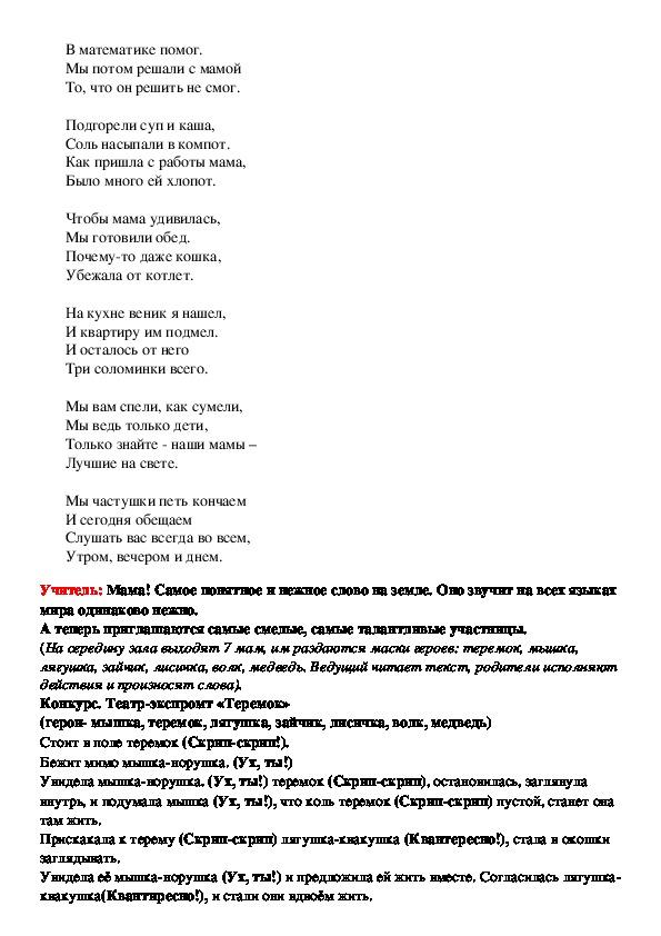 Сценарий утренника «День матери»      1 класс.