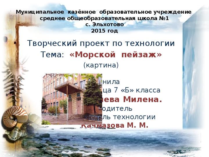 Презентация по теме:  «Морской  пейзаж»
