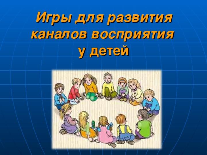 Репрезентативные системы. Построение личностно-ориентированного развивающего пространства в системе Ребенок-Родитель-Педагог.