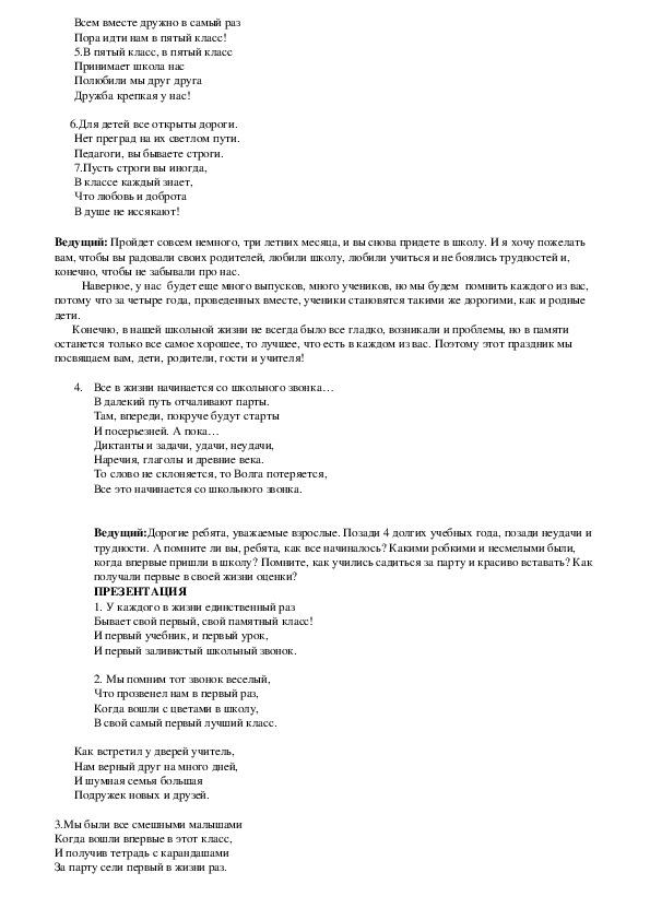 """Сценарий внеклассного мероприятия """"Выпускной  в 4 классе"""""""