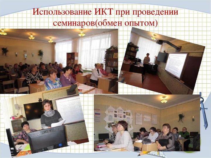 Презентация «Применение информационных технологий на уроках математики, физики, информатики» из опыта работы