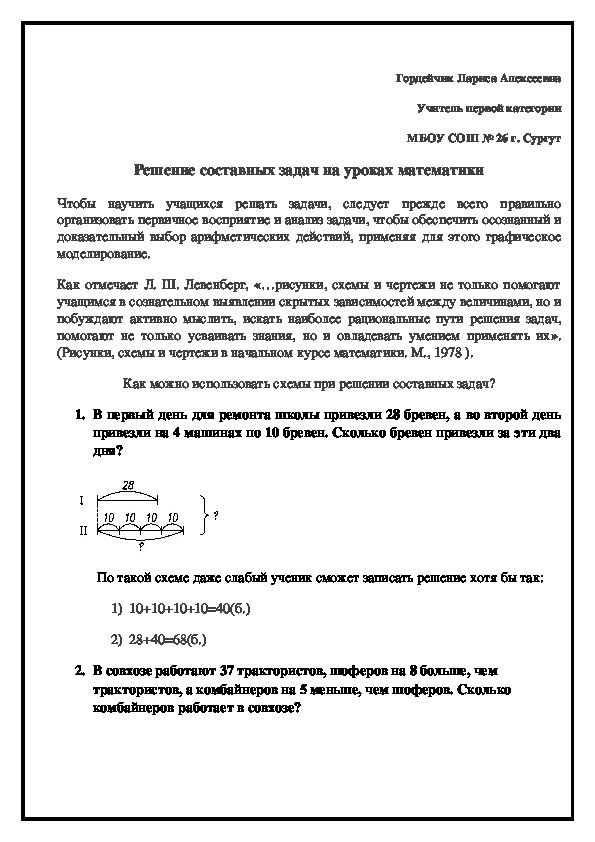 Решение задачи про трактористов объяснение решений задач по математике егэ