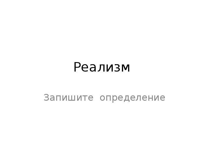 "Презентация  урока  литературы  по  роману А.С.Пушкина ""Евгений  Онегин"""