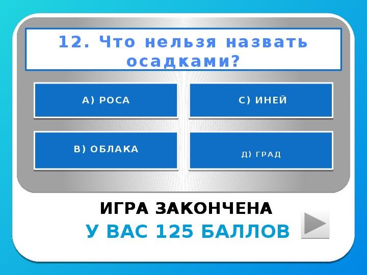 Игровой классный час. Интерактивная игра «Кто хочет стать умнее?»Можно проводить в  ГПД  и в  летнем лагере. 3-4 класс