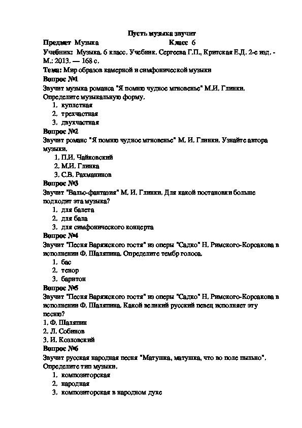 """Тест по музыке """"Пусть музыка звучит"""" (6 класс, музыка)"""