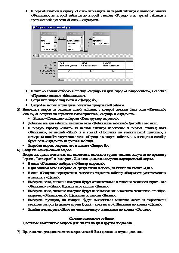 """Практическая работа """"Создание базы данных"""""""
