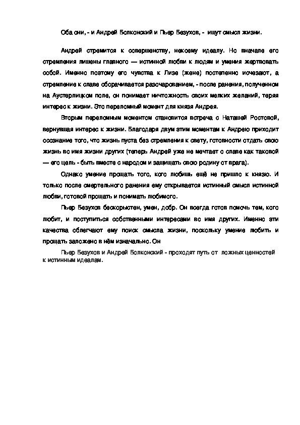 """Встречи героев романа """"Война и мир"""" Андрея Болконского и Пьера Безухова"""