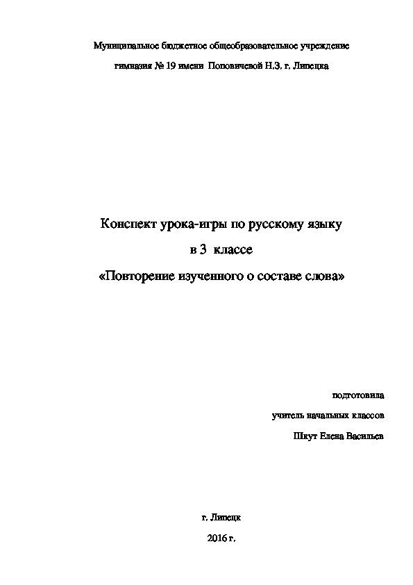 Урок-игра по русскому языку в 3  классе «Повторение изученного о составе слова»
