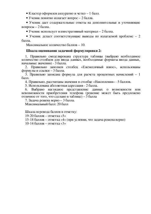 Компетентностно-ориентированное задание (КОЗ) классического типа ПО ИНФОРМАТИКЕ И ИКТ ПО ТЕМЕ «Расчетные операции в MS Excel с использованием формул» (для 11 класса)