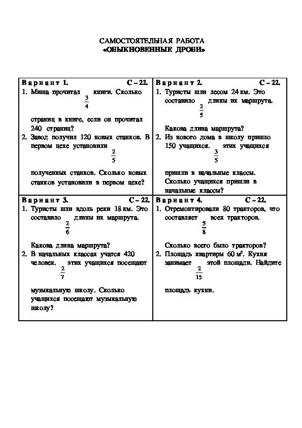 Решение задач по математике 5кл задачи на назначение методы оптимальных решений