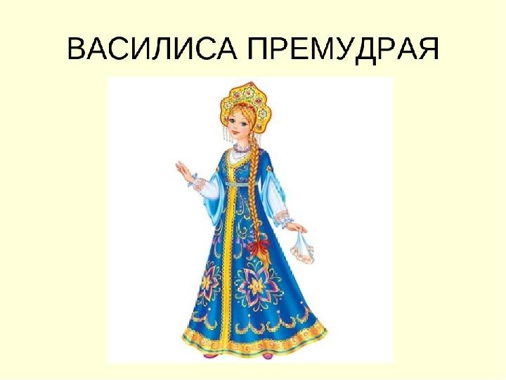 """Презентация к празднику  """"День России"""""""
