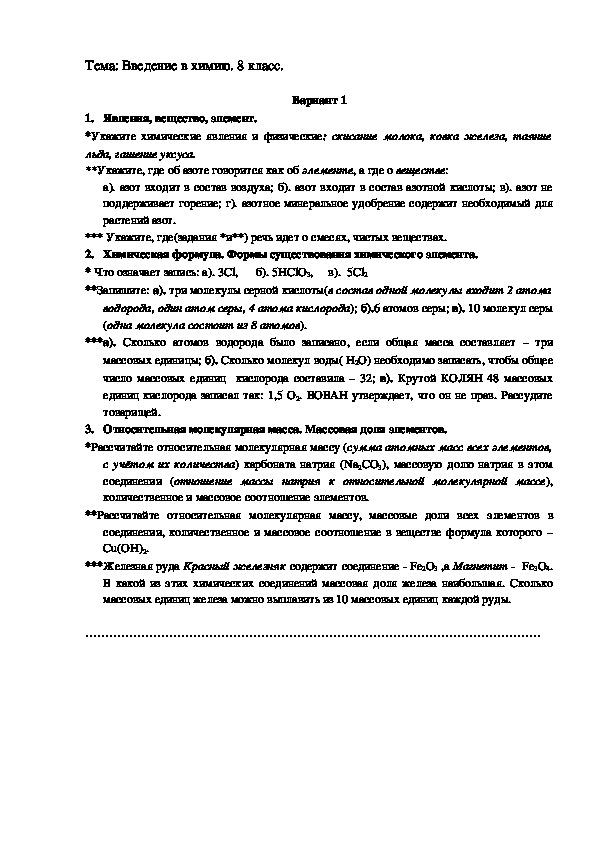 """Контрольно-диагностическая работа """"Введение""""(8класс)"""