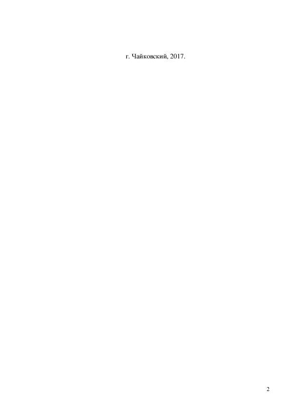МЕТОДИЧЕСКОЕ ПОСОБИЕ ПО ОРГАНИЗАЦИИ ОБРАЗОВАТЕЛЬНЫХ ПРАКТИК «ИСПОЛЬЗОВАНИЕ ОБРАЗОВАТЕЛЬНОГО ПОТЕНЦИАЛА ООПТ «ПЛОТБИЩЕ» ЧАЙКОВСКОГО МУНИЦИПАЛЬНОГО РАЙОНА ДЛЯ ОРГАНИЗАЦИИ ЭКОЛОГИЧЕСКОГО МОНИТОРИНГА»