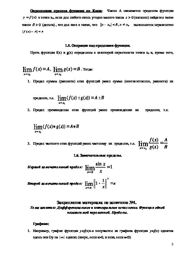 Лекция по математике на тему: Дифференциальное и интегральное исчисление
