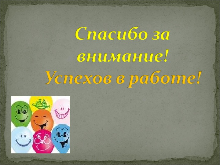 """Презентация на тему """"Формы работы с детьми и их родителями"""""""
