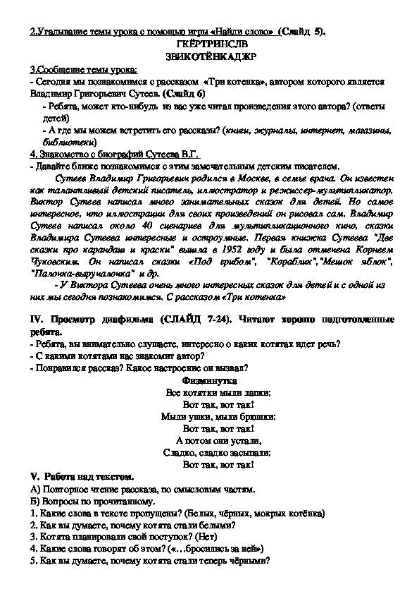 """Презентация к уроку по литературному чтению """"Три котенка"""" В.Сутеев (1 класс)"""