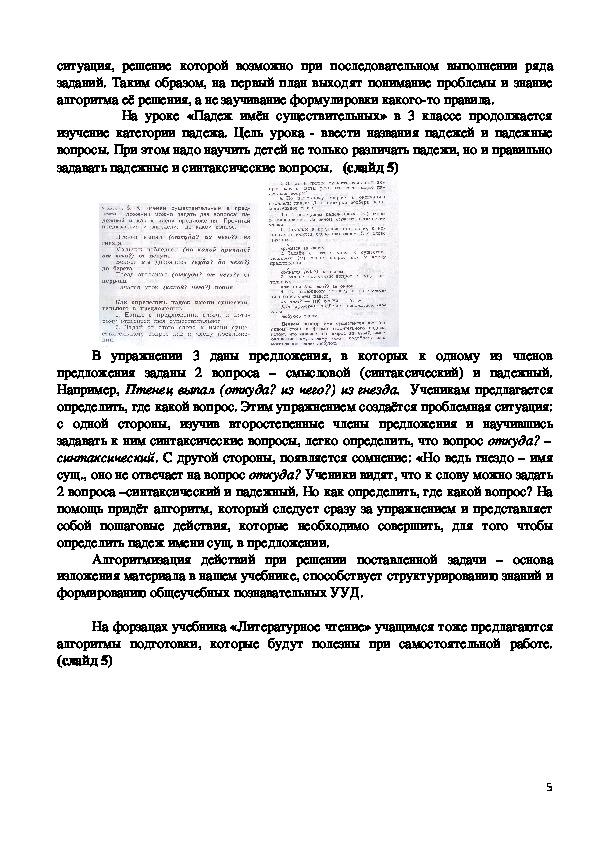 Формирование УУД по УМК «Начальная школа 21 века