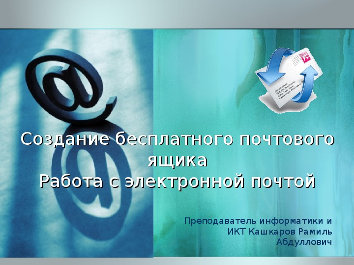 """Презентация по информатики и ИКТ """"Создание бесплатного почтового ящика. Работа с электронной почтой"""""""