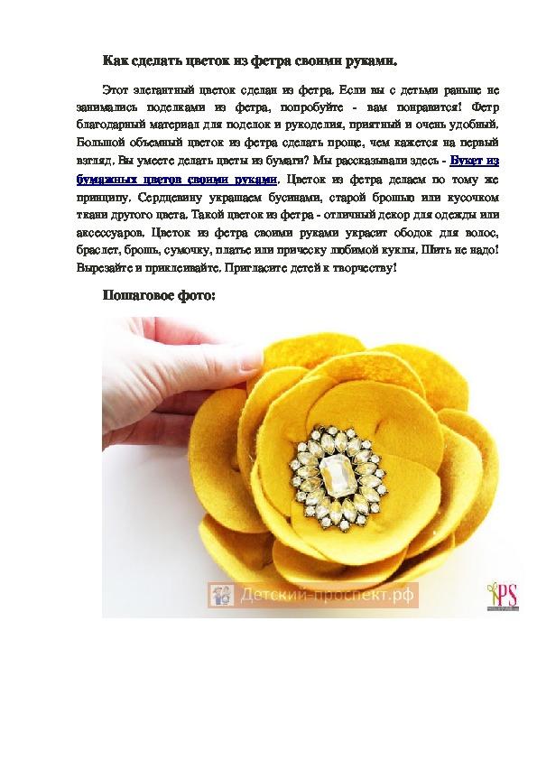 Как сделать цветок из фетра своими руками.