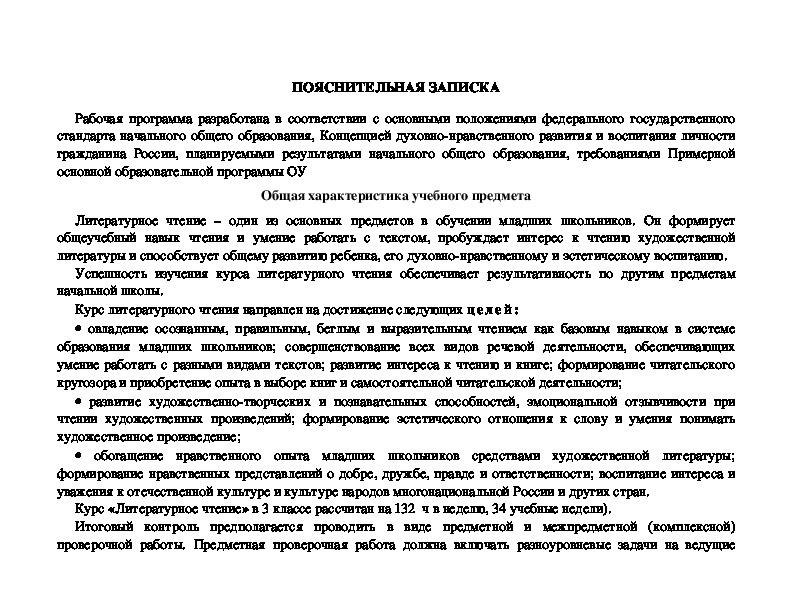 Рабочая программа по литературному чтению 3 класс Школа России