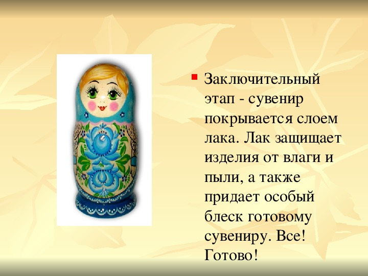 Презентация по мировой художественной культуре. Тема: М а т р е ш к а – символ российской национальной культуры (3 класс).