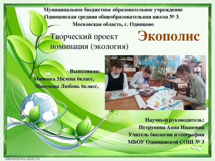"Презентация по экологии на тему ""Экополос"""