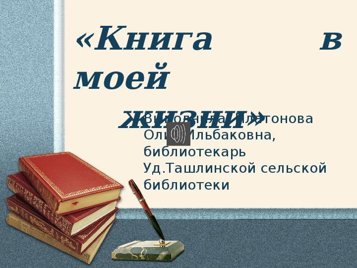 """Презентация """"Книга в моей жизни"""""""