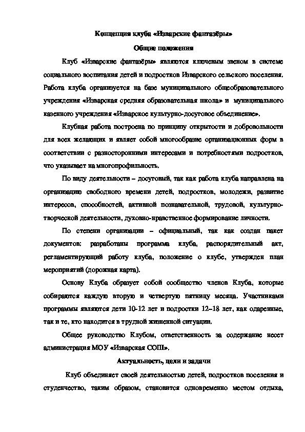 Концепция клуба «Изварские фантазёры»