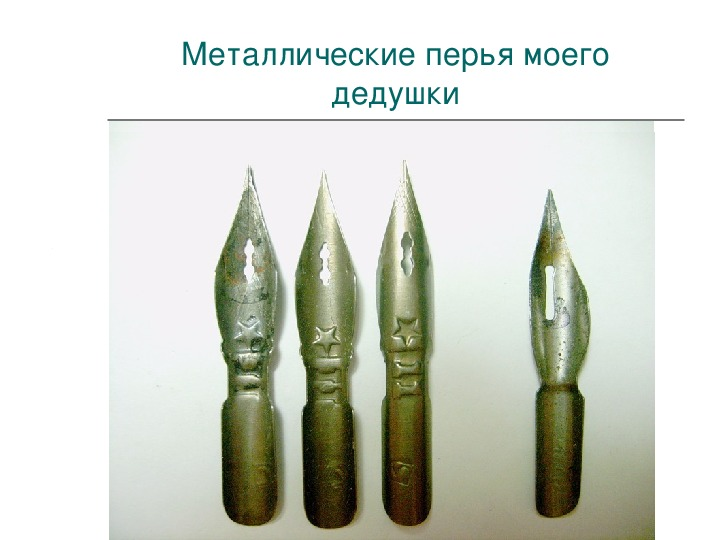 Чем писали, как писали: мы попробуем узнать, металлическими перьями можно много написать