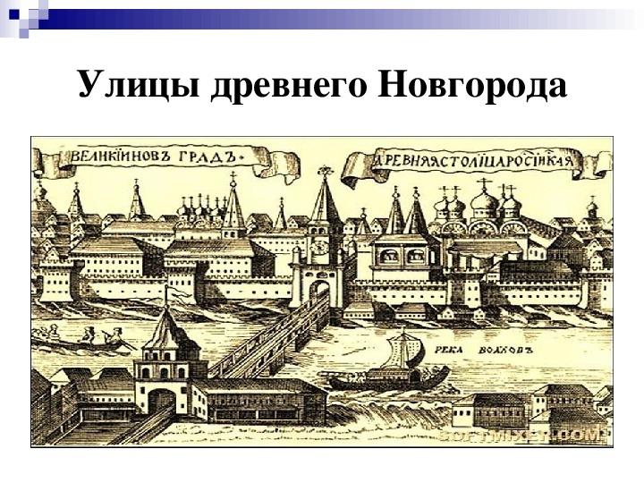 этом улицы древнего новгорода картинки как
