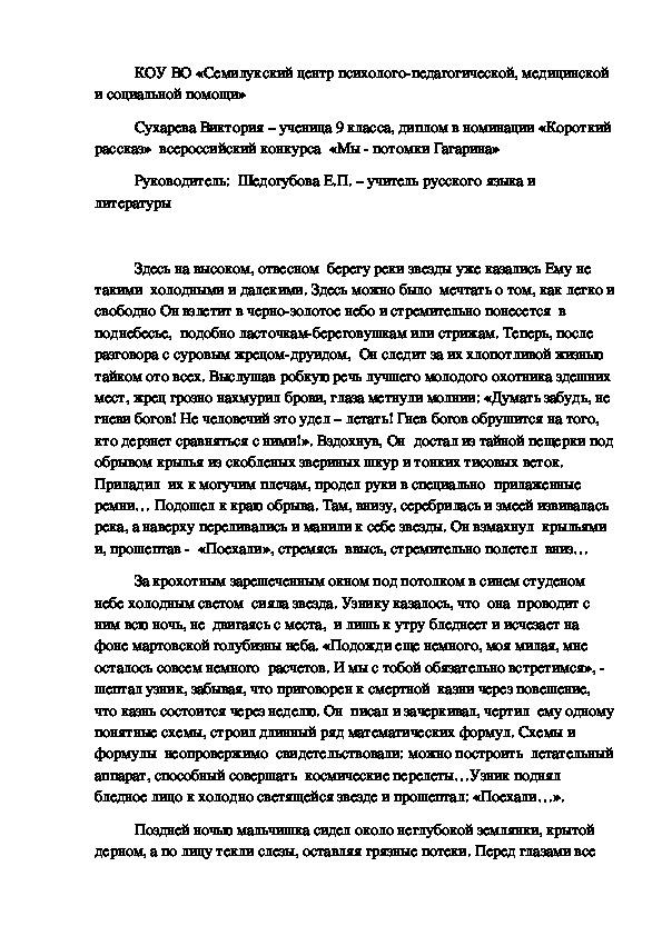 """Конкурсный рассказ """"Мы - потомки Гагарина"""""""