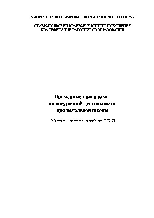 Сборник программы по внеурочной деятельности