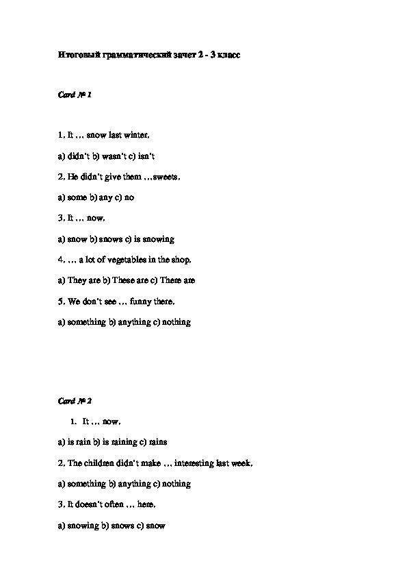 Итоговый грамматический зачет по английскому языку (2-3 классы)