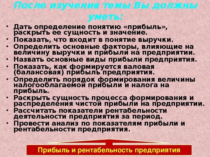 """Презентация по экономике """"Прибыль и рентабельность предприятия"""""""