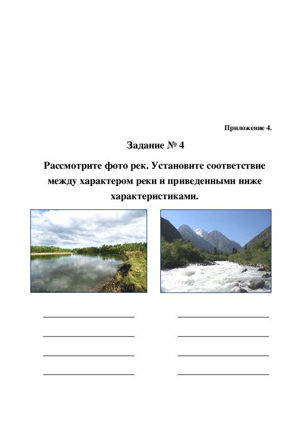 """Презентация по географии на тему """"Река, речная система"""""""