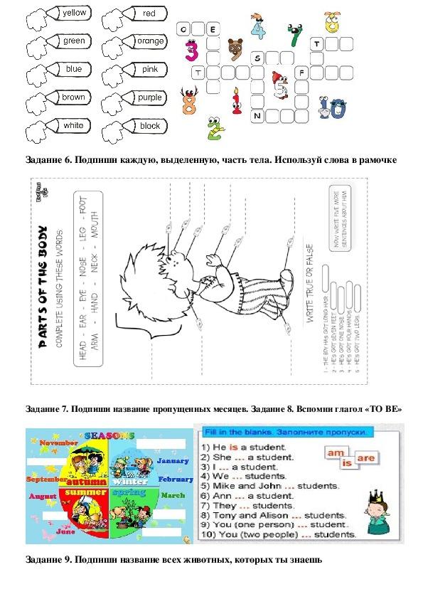 Лист  проверки знания активного словарного запаса по английскому  языку учеников 4 класса