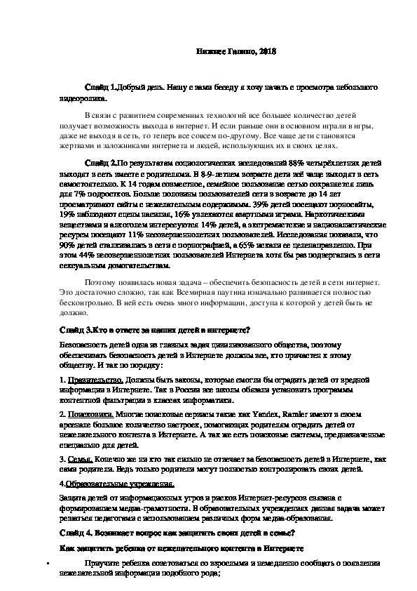 """Выступление на общешкольном родительском собрании по теме """"Информационная безопасность в сети Интернет"""""""