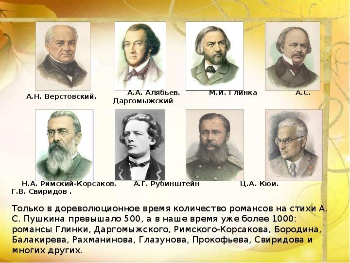 "Презентация к проекту ""Пушкин - наше все"" (8 класс, музыка)"