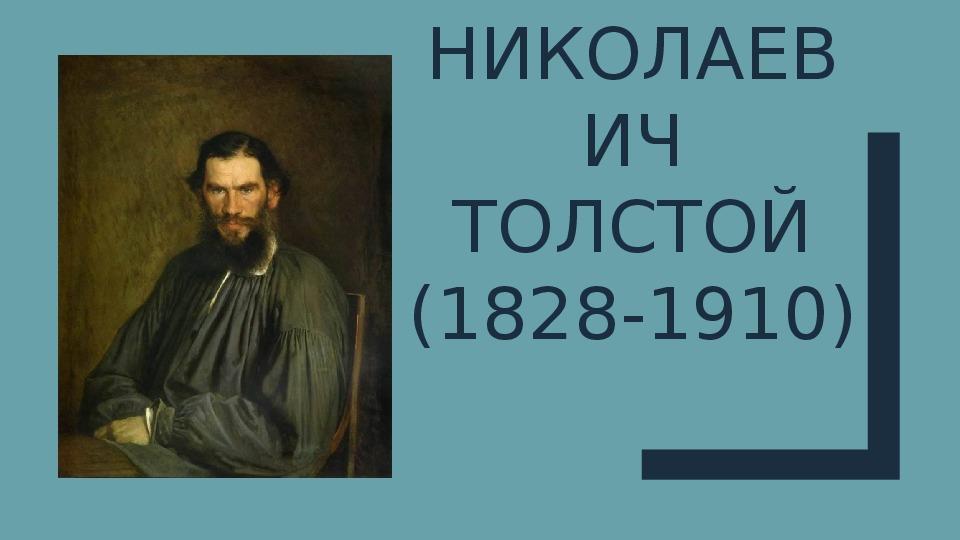 "Презентация по литературе "" Лев Николаевич Толстой"""