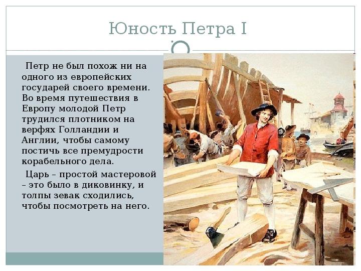"""Презентация по окружающему миру на тему """"Пётр Первый"""" ( 4 класс)"""