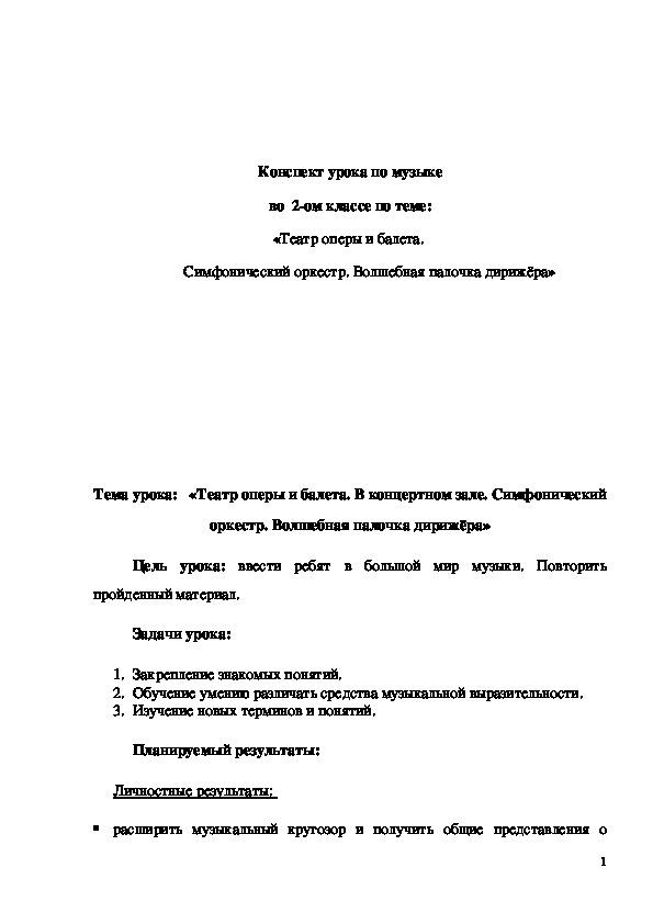 """Конспект урока """"Театр оперы и балета. Симфонический оркестр. Волшебная палочка дирижёра"""" 2 класс"""