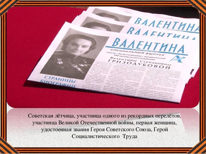 """Презентация для конкурса """"Знать и помнить имена героев"""""""