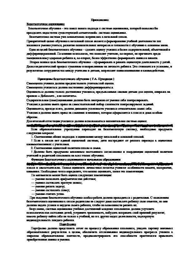 """План работы ШМО начальных классов по теме """"Формирование творческого потенциала учителя в процессе совершенствования и поиска разнообразных методов обучения и воспитания,  реализующих стандарты второго поколения при работе с детьми с ОВЗ"""""""