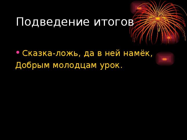 """Слайды к уроку -обобщению по литературе  """"Русские народные сказки"""" (5 класс)"""