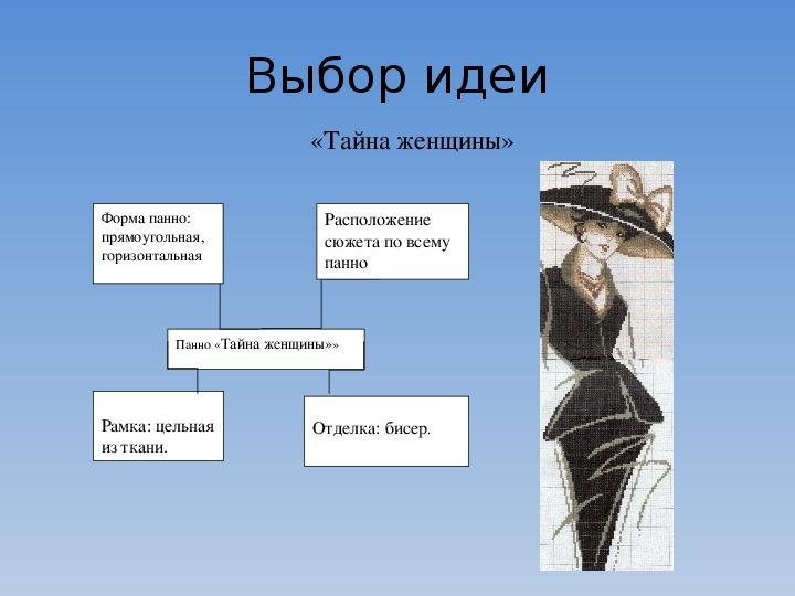 Технологическая карта урока на тему: «Формирование УУД через технику Кинусайга»