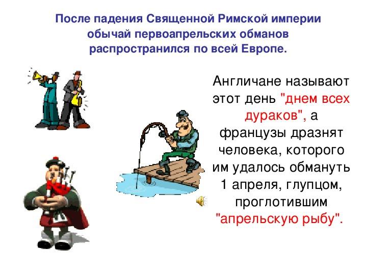 "Презентация ""Из истории праздника 1 апреля"""