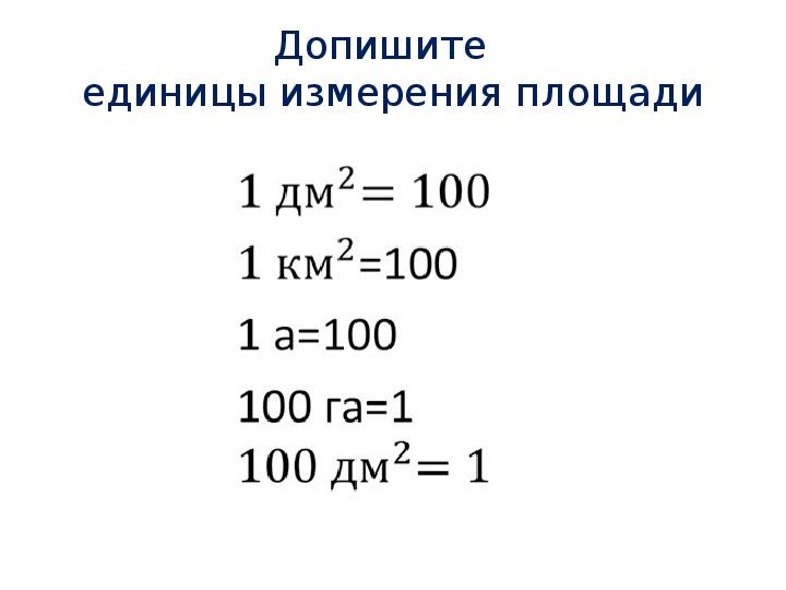 """Презентация по математике 5 класс на тему """"Единицы измерения площадей"""""""