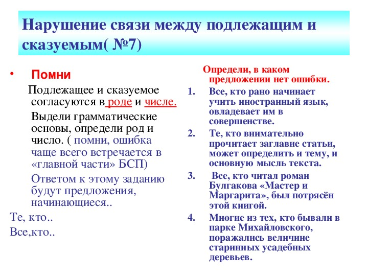 Подготовка к ЕГЭ: задание № 7.